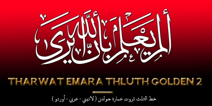 Tharwat Emara Thuluth Golden 2 font preview